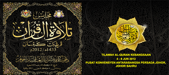 Majlis Tilawah Al-Quran 2012