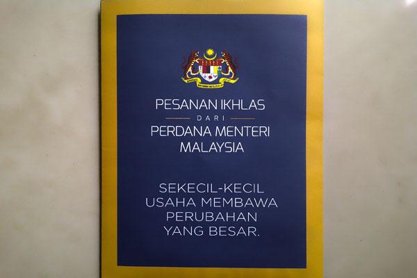 Pesanan Ikhlas Daripada Perdana Menteri Malaysia (1)