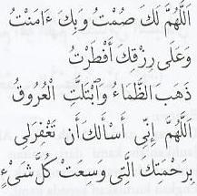 Doa Selepas Berbuka Puasa